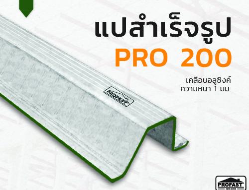 แปสำเร็จรูปโปรฟาส์ท Pro 200 เคลือบอลู หนา 1 มม.
