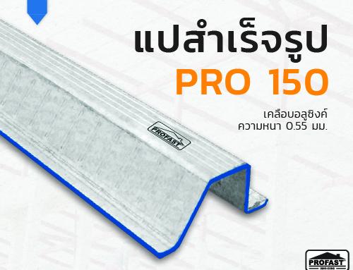 แปสำเร็จรูปโปรฟาส์ท Pro 150 เคลือบอลูซิงค์ หนา 0.55 มม.