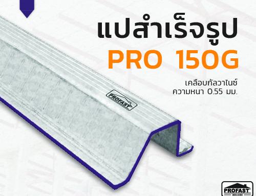 แปสำเร็จรูปโปรฟาส์ท Pro 150G เคลือบกัลวาไนซ์ หนา 0.55 มม.