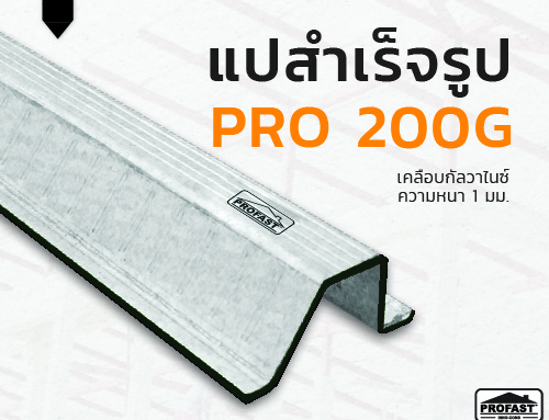 แปสำเร็จรูปโปรฟาส์ท Pro 200G เคลือบกัลวาไนซ์ หนา 1 มม.