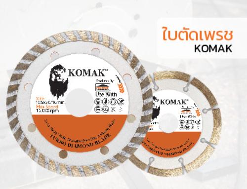 ใบตัดเพชร KOMAK ( KOMAK Diamond Blade )