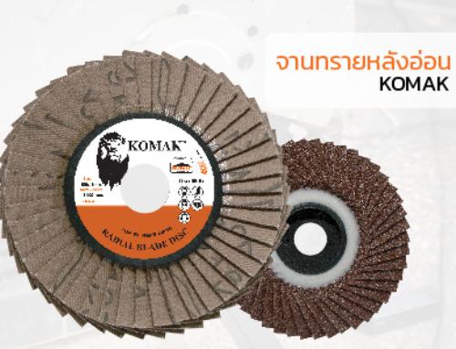 ใบขัดจานทรายหลังแข็ง KOMAK ( KOMAK Flap Disc )