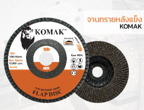 ใบขัดจานทรายหลังอ่อน KOMAK ( KOMAK Flap Disc )