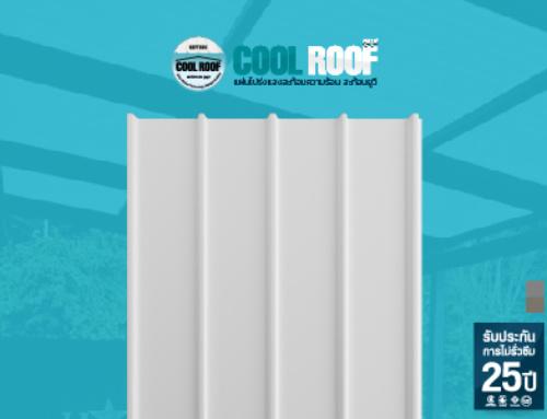 แผ่นโปร่งแสง คูลรูฟ (Coolroof Translucent Roof Sheet)