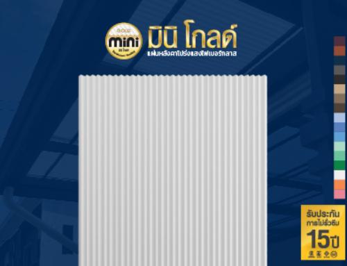 แผ่นโปร่งแสง มินิ โกลด์ (Mini Gold Translucent Roof Sheet)