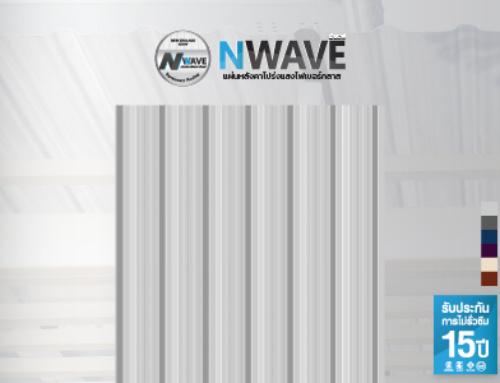 แผ่นโปร่งแสง เอ็นเวฟ (N-Wave Translucent Roof Sheet)