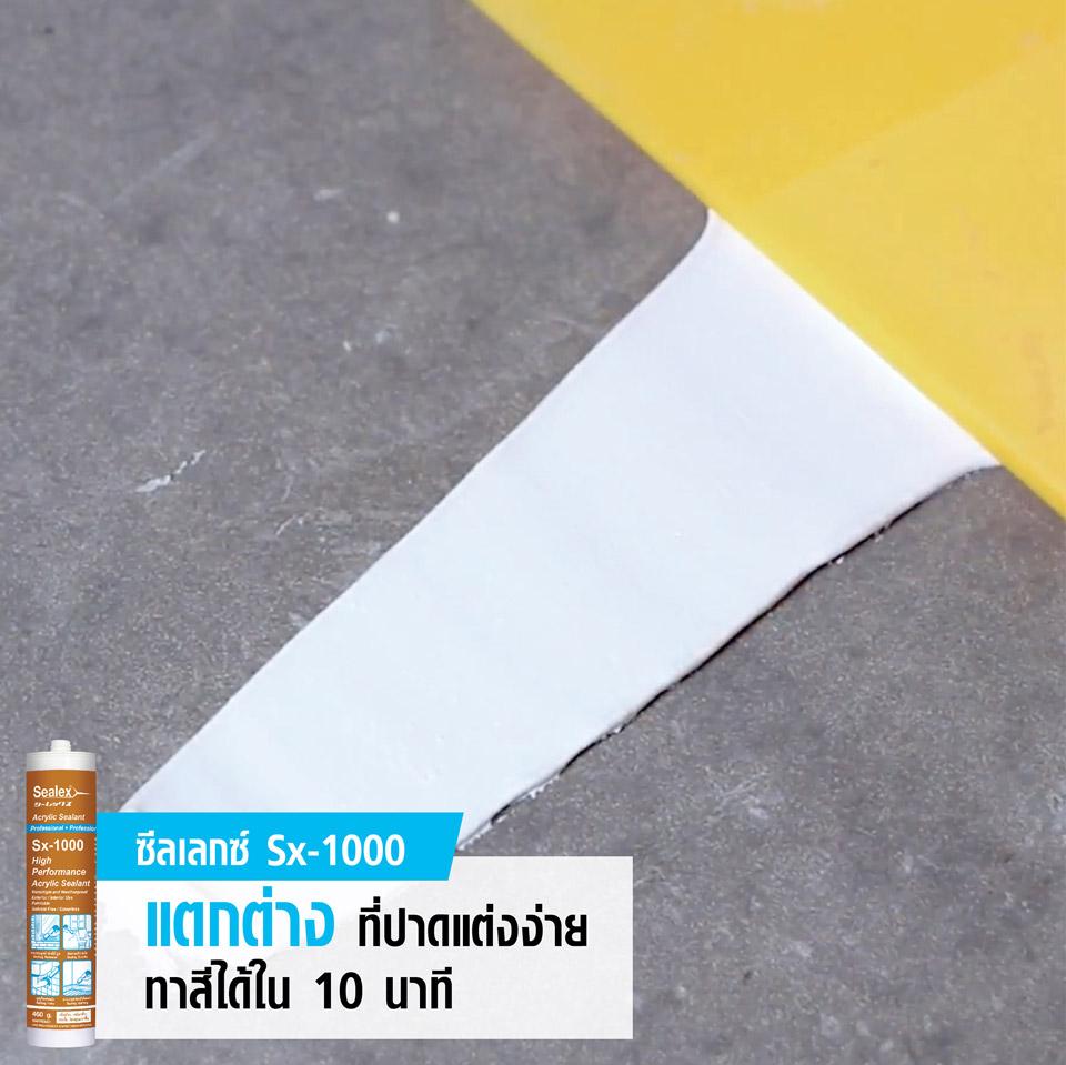 ยาแนวอะคริลิค Sx-1000